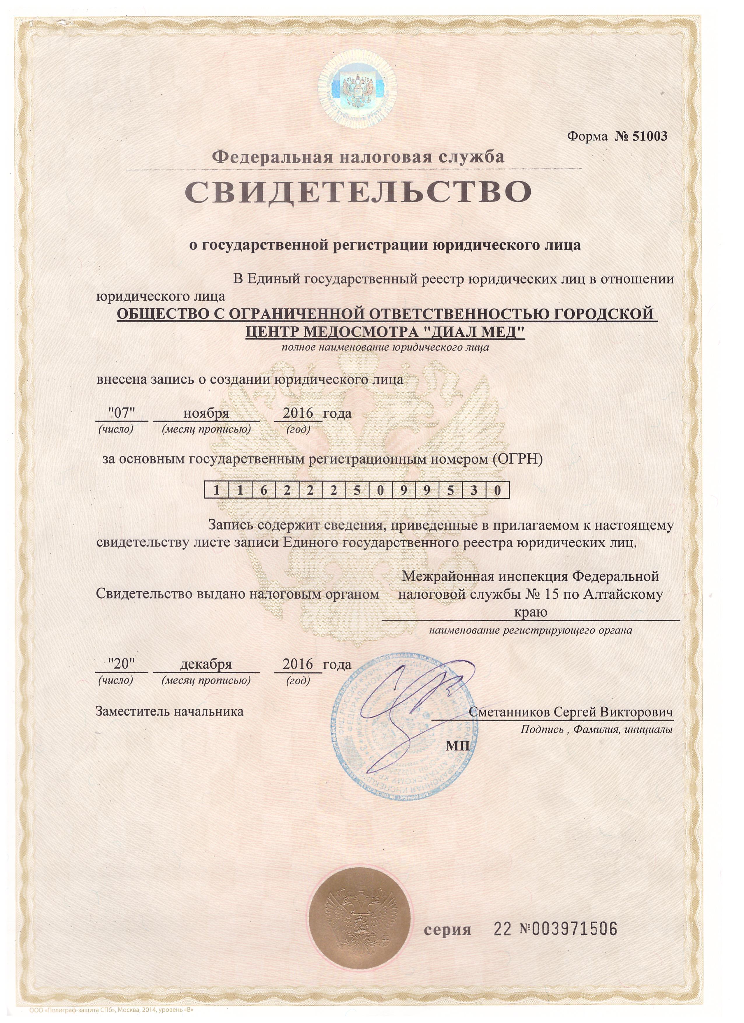 Медицинская книжка в Москве Митино за 1 день в юао